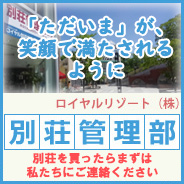 軽井沢別荘管理部