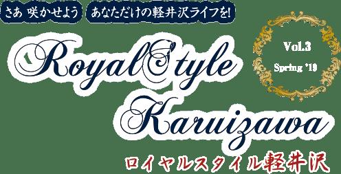 ロイヤルスタイル軽井沢