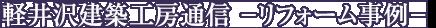 軽井沢建築工房通信-リフォーム事例-