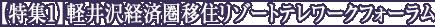 【特集1】軽井沢経済圏移住 リゾートテレワークフォーラム