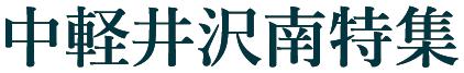 中軽井沢南特集