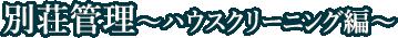 別荘管理~ハウスクリーニング編~