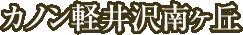 カノン軽井沢南ヶ丘