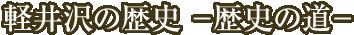 軽井沢の歴史-歴史の道-