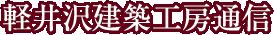 軽井沢建築工房通信