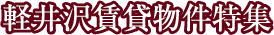 軽井沢賃貸物件特集
