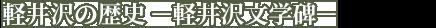 軽井沢の歴史-軽井沢文学碑-