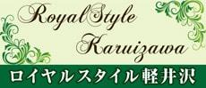 ロイヤルスタイル軽井沢 軽井沢の不動産会社が運営するWEBマガジン